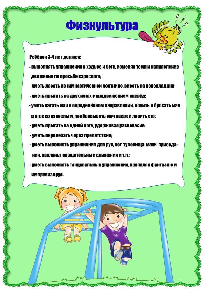Что должен уметь ребенок 3-4 года физ - ра