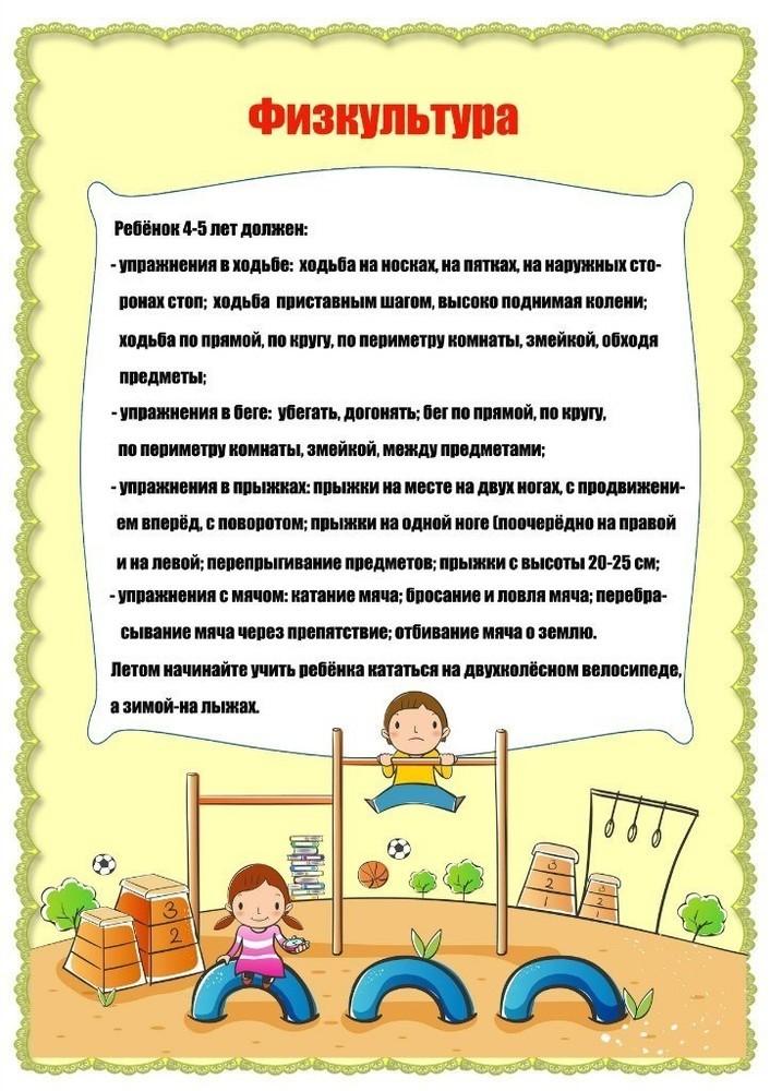 Что должен уметь ребенок 4-5 лет физ ра