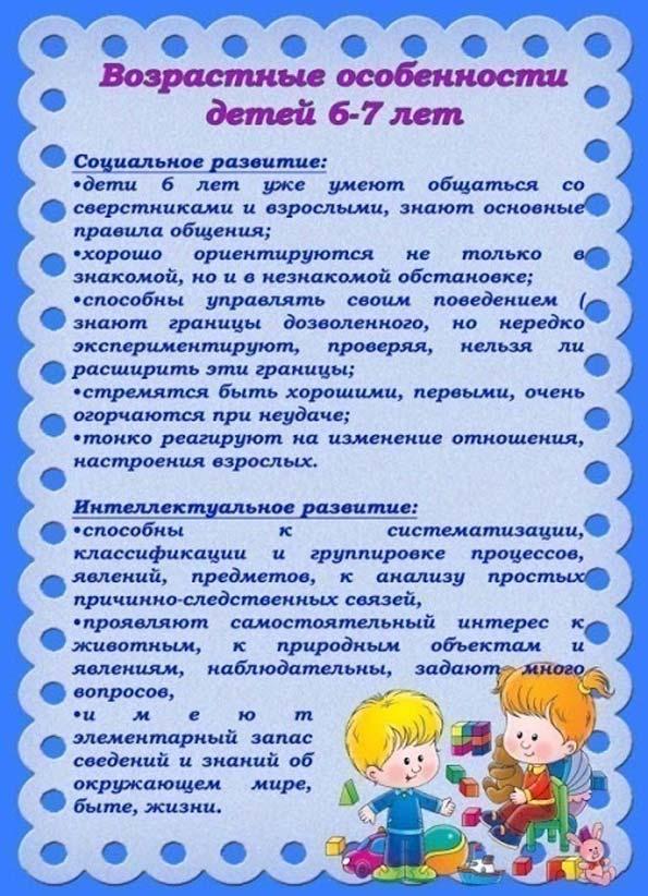 социальное развитие детей 6- 7 ле<br />