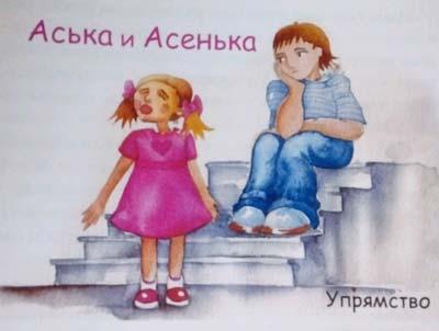 сказка от упрямства Аська и Асенька