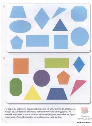 изучаем цвета и формы развиваем логику и  мышление