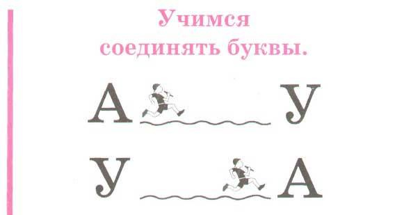 учимся соединять буквы жуковаbr /