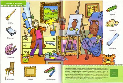какие бывают профессии художник