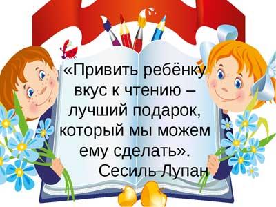 как привить любовь к чтению ребенку<br />