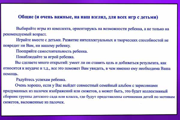 правила для работы с палочками Кюизенера