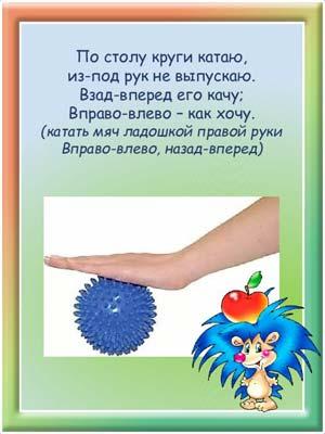массаж рук мячиком