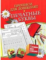 прописи для дошколят печатные буквы